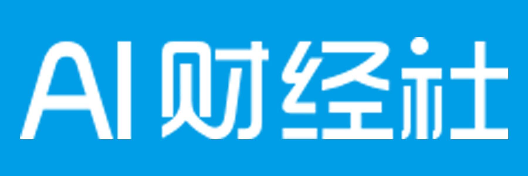 AI財經社
