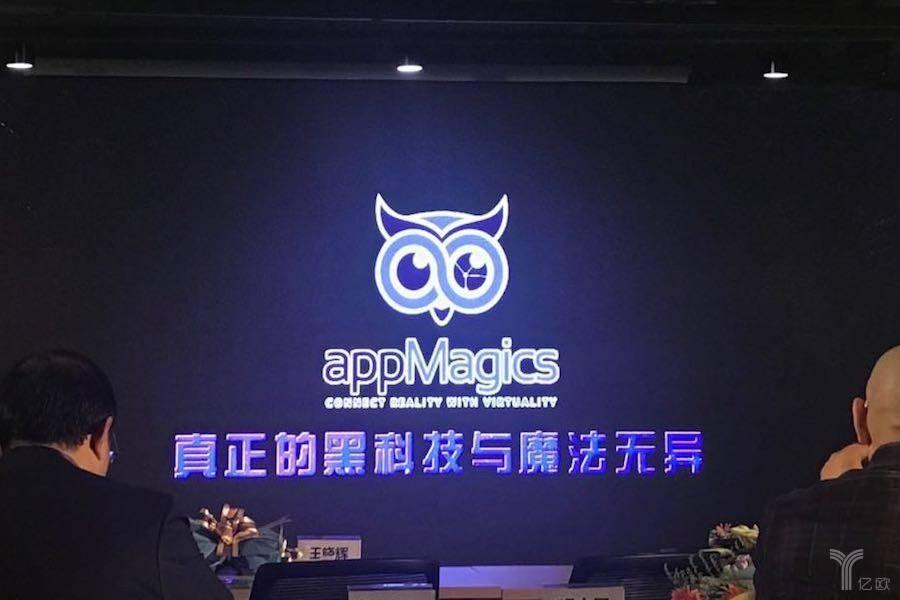 文娱里看不见AI?appMagics打造娱乐交互新场景,获盛景数千万元投资