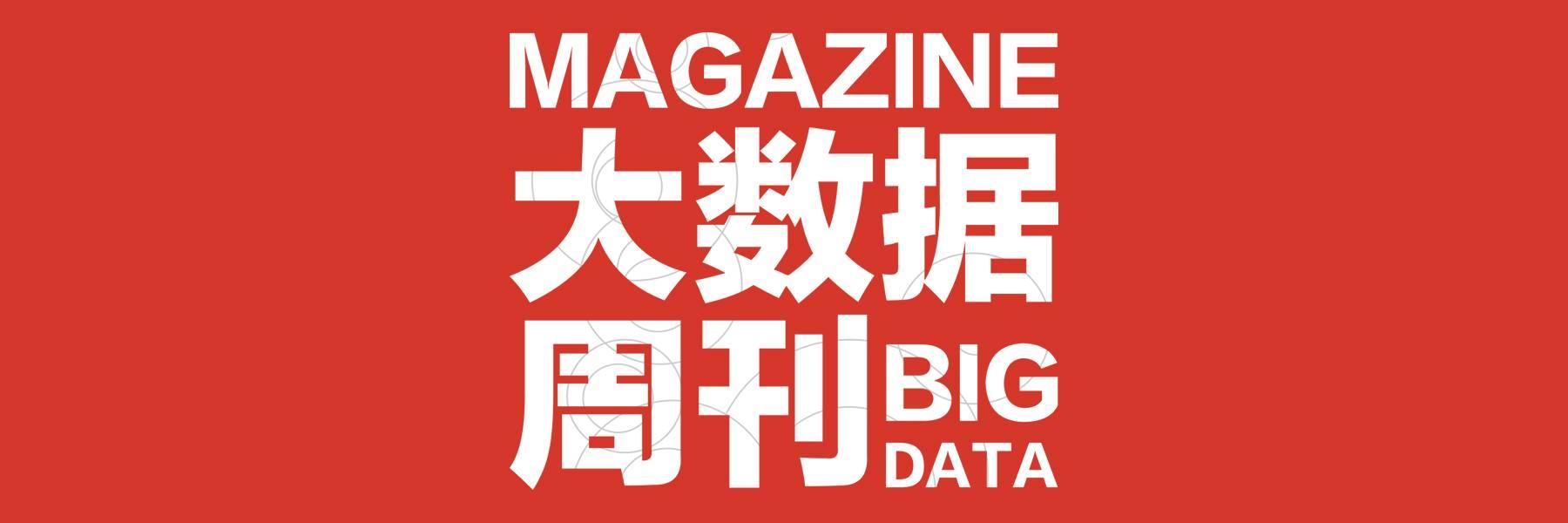 大數據周刊