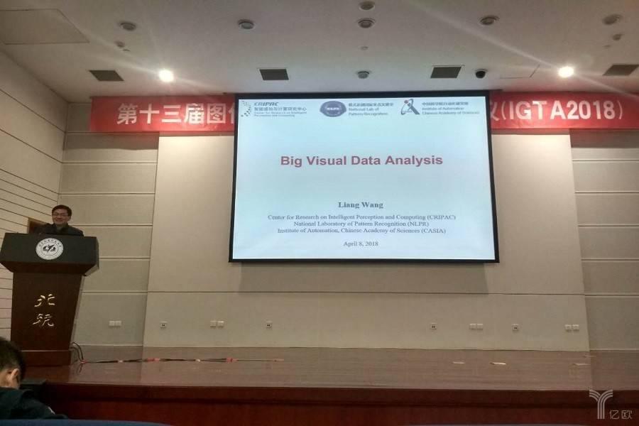 中科院王亮:基于视觉大数据,我们下一步该做什么?