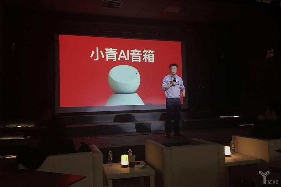 蓝港科技联手百度DuerOS发布小青AI音箱