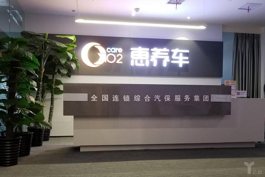 首发 | 惠养车获新一轮8000万元融资,定位夜间汽车服务平台