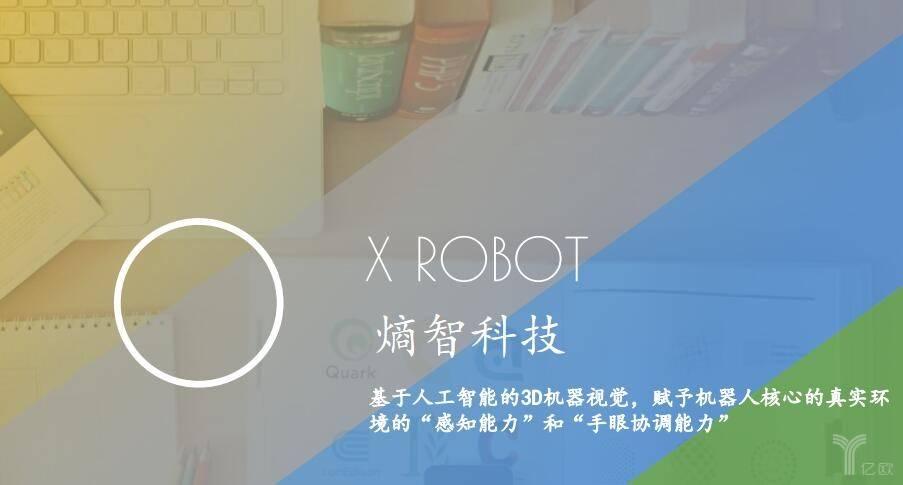 首发 | 熵智科技完成上千万元天使轮投资,机器人3D视觉新玩家入场