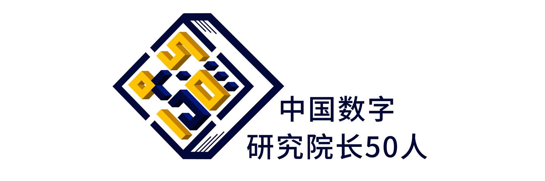 中國數字研究院院長50人