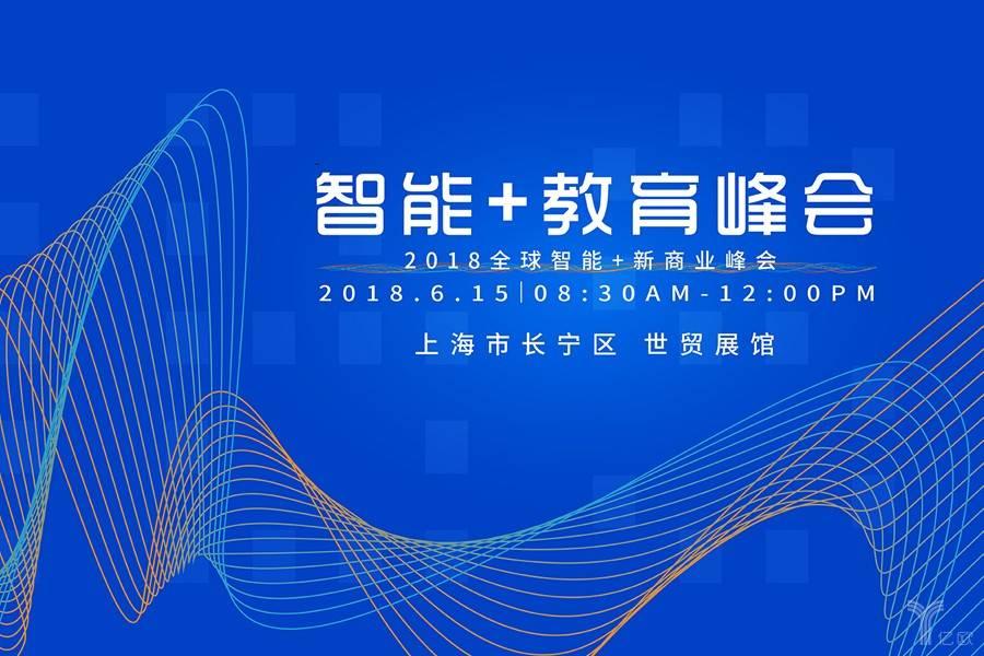 智能+教育峰会,智能+教育,2018全球智能+新商业峰会,好未来