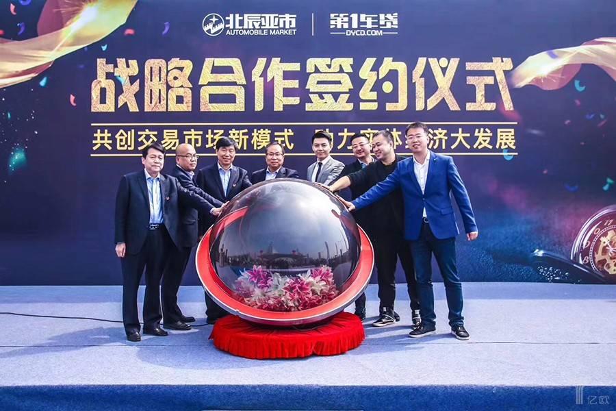 第1车贷与北辰亚市达成战略合作,整合仓储物流业务服务经销商