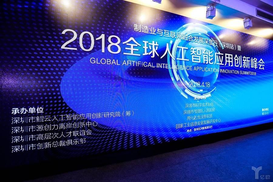 2018全球人工智能应用创新峰会在深举办,国内外大咖分享了哪些干货?