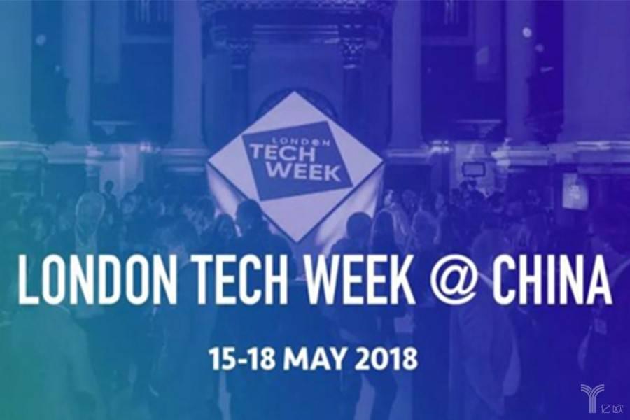 London Tech Week   欧洲最大科技盛事,伦敦科技周首次登陆中国
