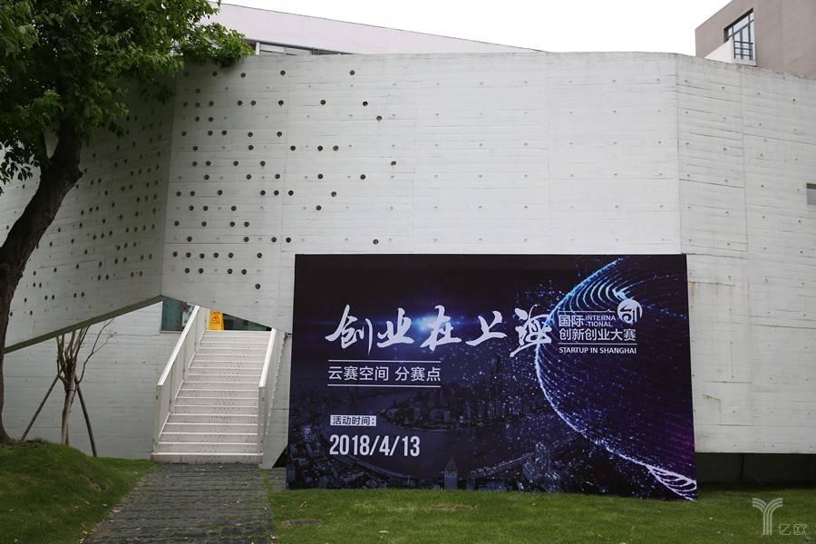 """2018""""创业在上海""""开赛,""""最强创新大脑""""齐聚云赛空间"""