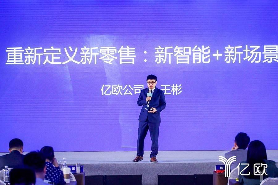 億歐王彬:理解新智能、新場景,才能搞懂新零售(附報告)
