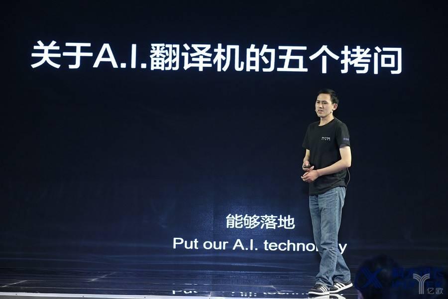 科大讯飞接受五大拷问,翻译机晓译2.0做了什么?