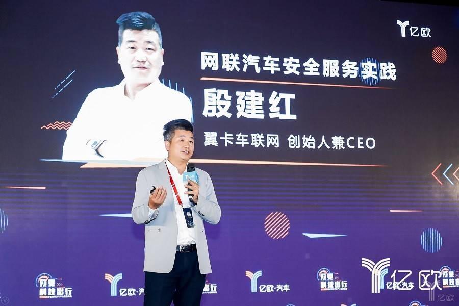 翼卡车联网CEO殷建红:安全是我们出行最底层的逻辑
