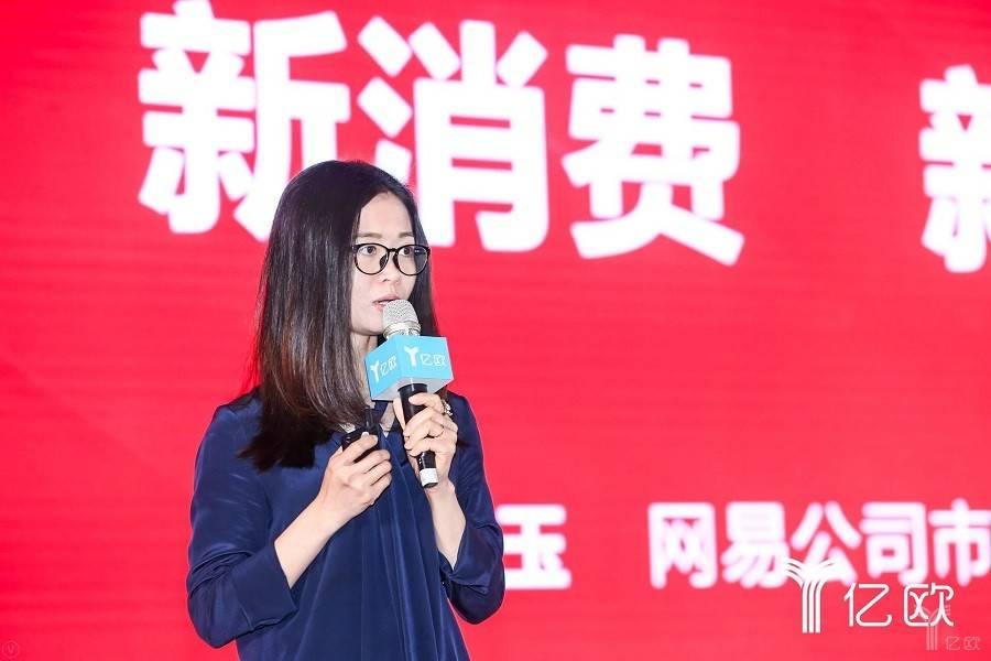 網易公司市場部總經理袁佛玉:新消費·新商業