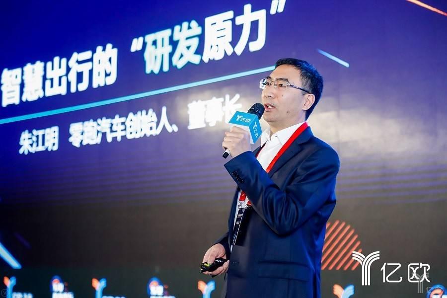 零跑汽车董事长朱江明:电动汽车在中国至少还有五六亿辆的增量空间