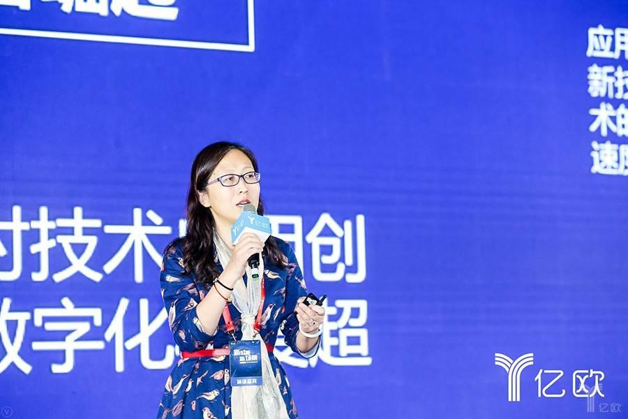 阿里數據經濟研究中心秘書長潘永花:零售創新研究報告