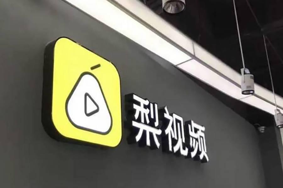一周回顾丨梨视频获6.17亿融资,淘票票推出灯塔平台(4.15-4.21)