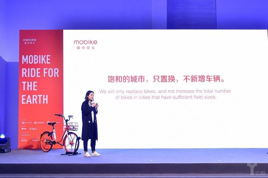 摩拜倡议全行业不新增投放车辆,将投入价值1亿元用户权益