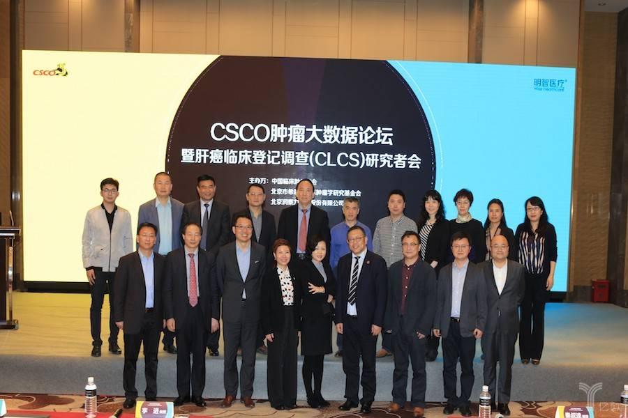csco肿瘤大数据论坛