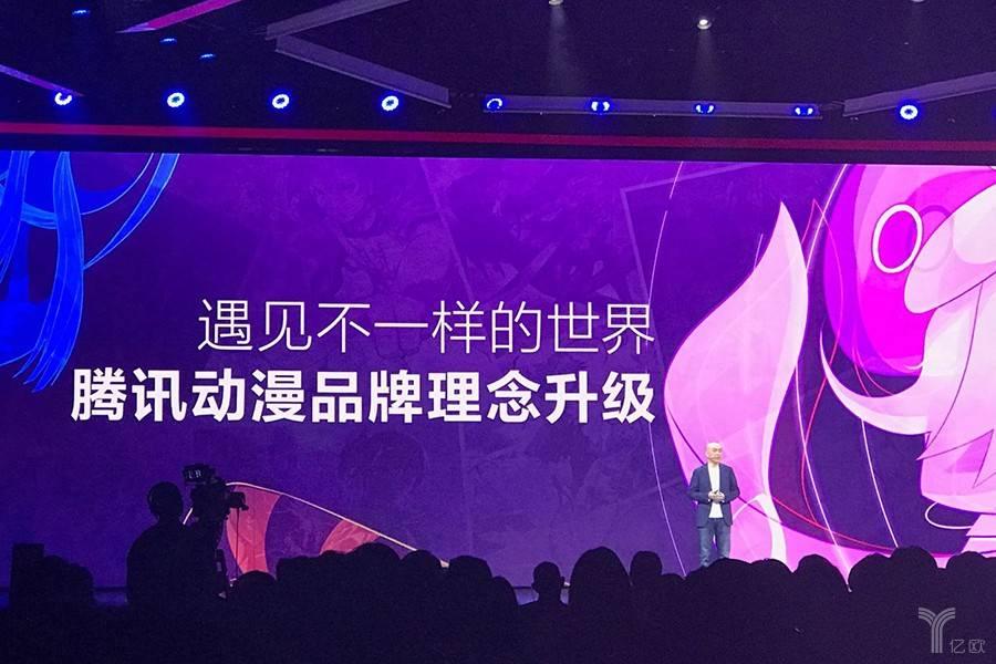 品牌理念升级,腾讯动漫发布2018年六大内容打造计划