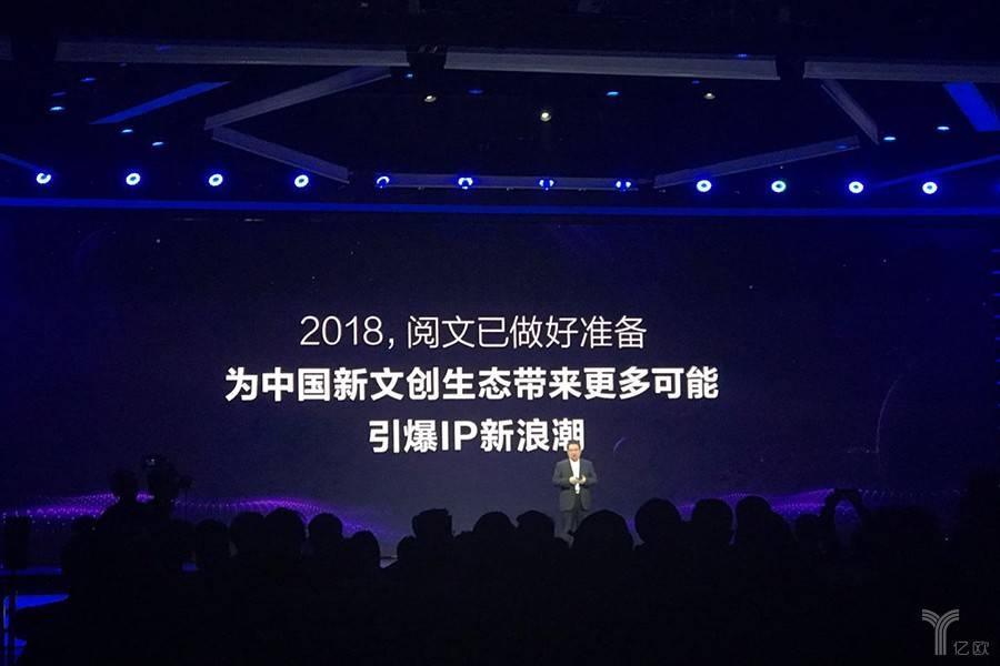 阅文吴文辉:IP合伙人制度下半程,推出五大全新IP开发战略