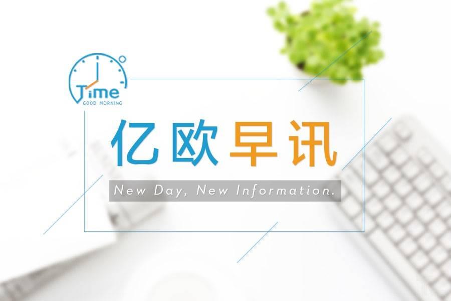 早讯丨小米7月9日将在港交所上市;熊猫直播辟谣缺钱传闻
