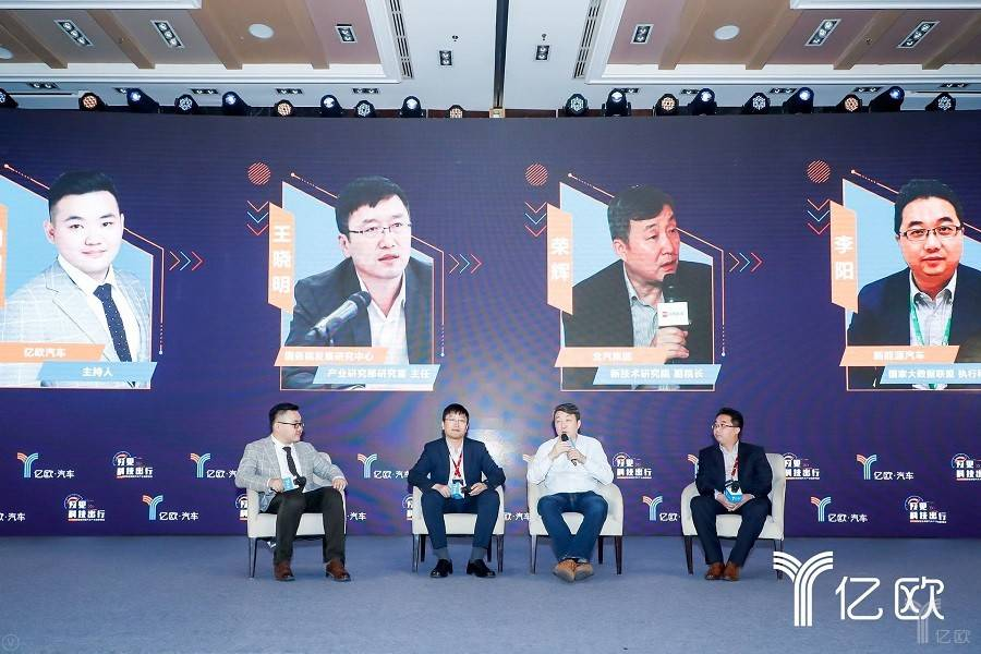 【圆桌论坛】新政策、新科技与新数据如何推动智能网联汽车高质量发展