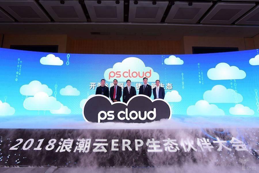 云时代下平台+生态才是未来,浪潮发布开源ERP产品PS Cloud