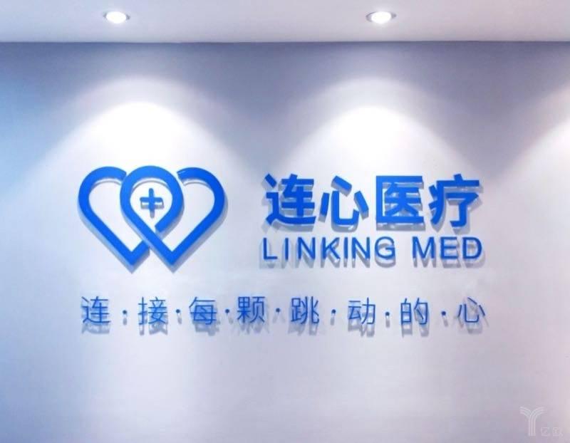 独家首发丨连心医疗获A轮5000万元融资,将推进肿瘤自动勾画技术研发