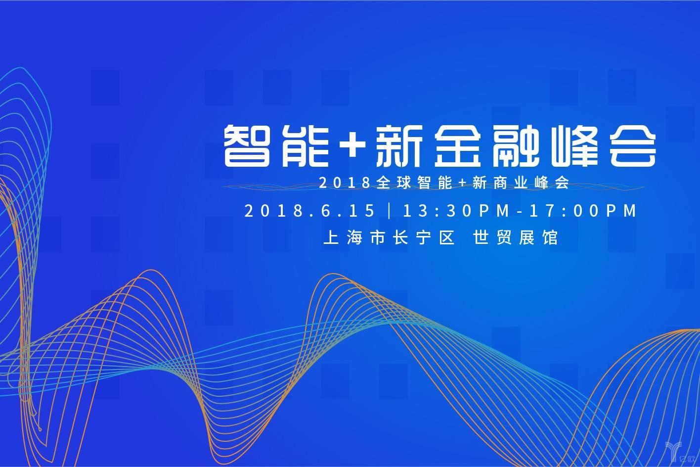 推进金融业全面智能化,2018智能金融峰会解析FinTech新进程