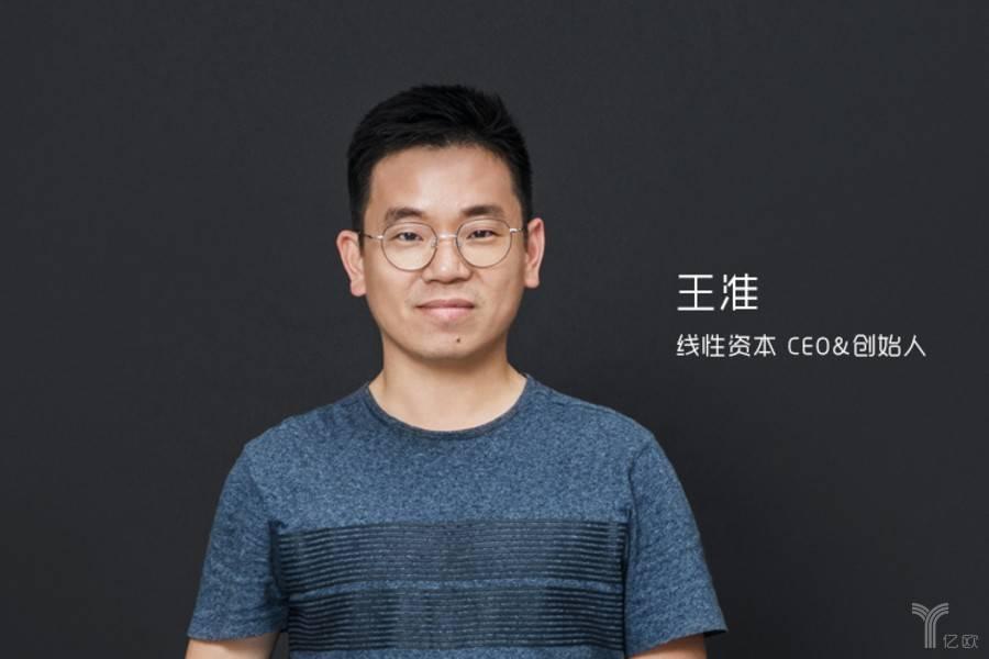 人工智能活跃投资人王淮:线性资本看重的三大AI+领域