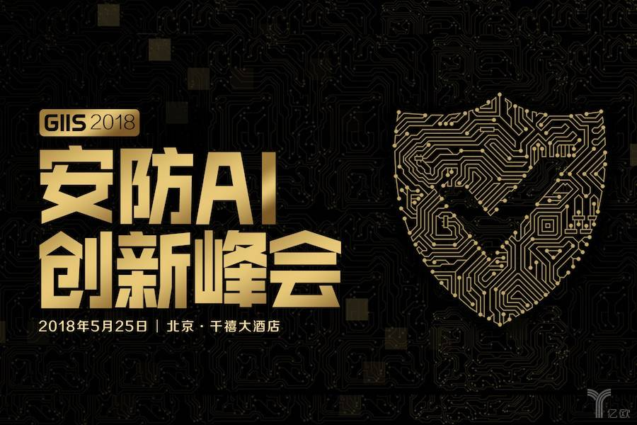 深挖安防AI变现之道,GIIS2018安防AI创新峰会在京举办