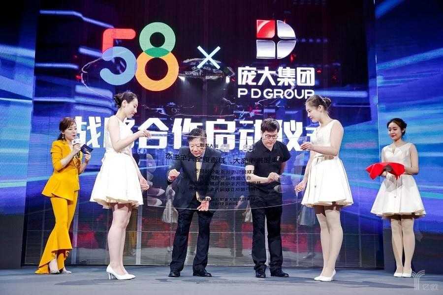 58集团与庞大合资成立汽车电商公司,主打汽车融资租赁业务