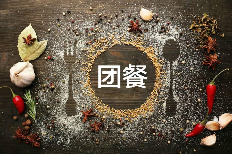 团餐,团餐,消费需求,大学食堂