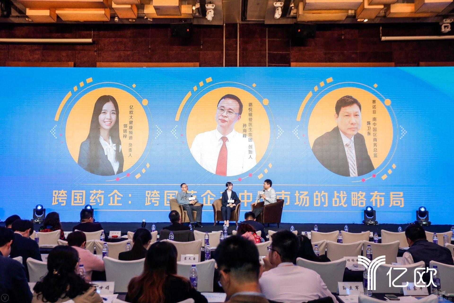 跨国药企在中国发展状况如何?看GIIS2018医药未来领袖峰会圆桌讨论