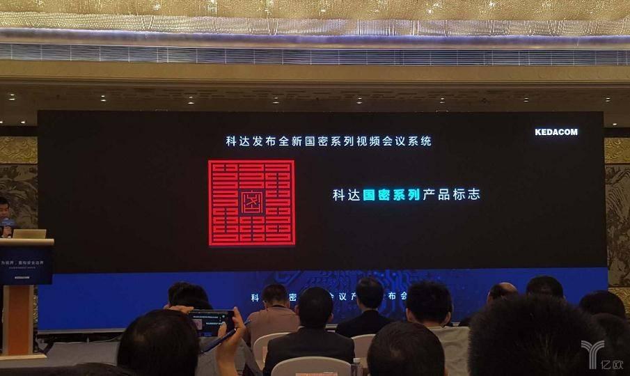 量子通信的商业应用落地,苏州科达发布首个量子通信加密视频会议系统