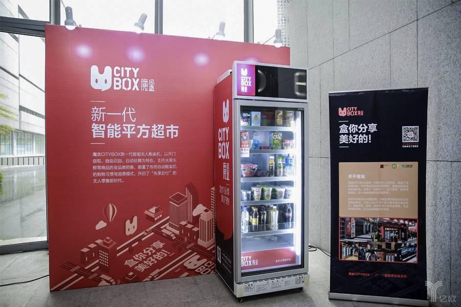智能货柜魔盒CITYBOX获过亿元B+轮融资,目标每月新增5000台