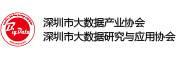 深圳市大数据产业协会