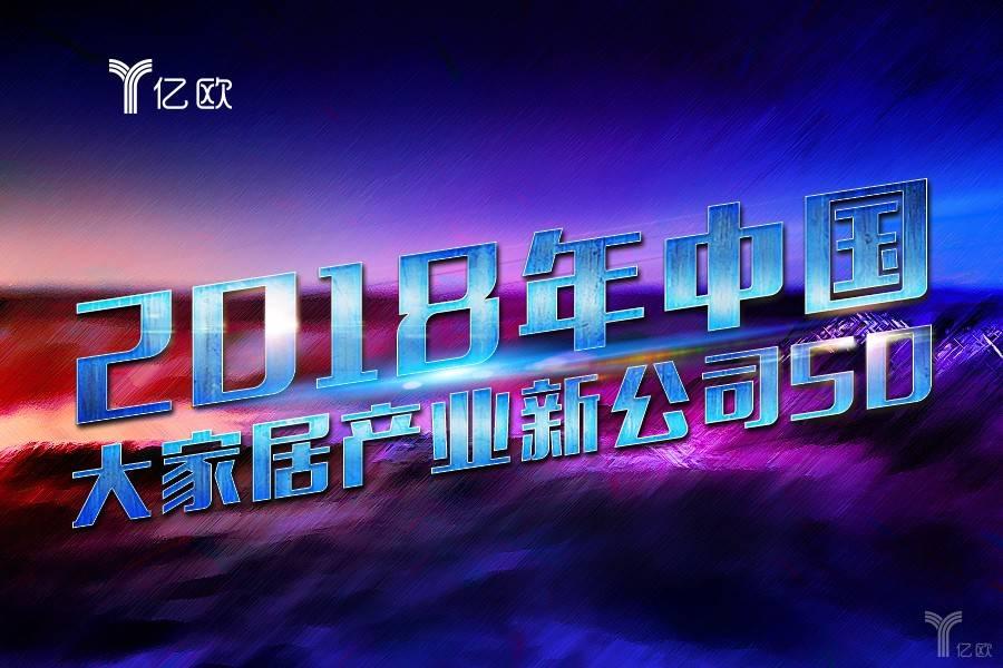 重磅发布|2018年中国大家居产业新公司50