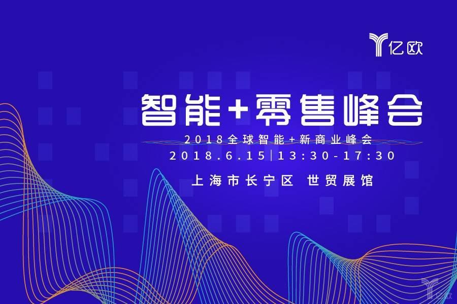 倒計時10天!2018智能+零售峰會即將開幕