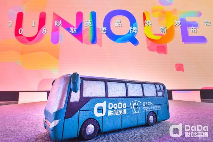 """DaDa哒哒英语宣布品牌升级,要用技术与公益实现""""陪伴""""式关爱理念"""