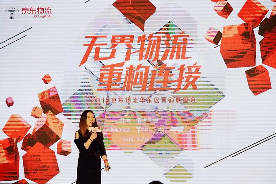 京东物流市场部整合营销负责人贺晓丹