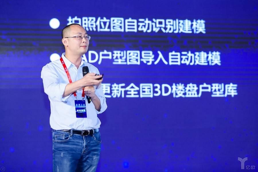 三维家CEO蔡志森:面对家居行业,我们会用技术和信息使之互联互通