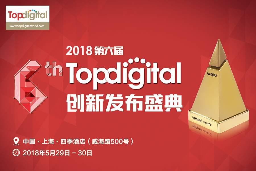 TopDigital创新盛典