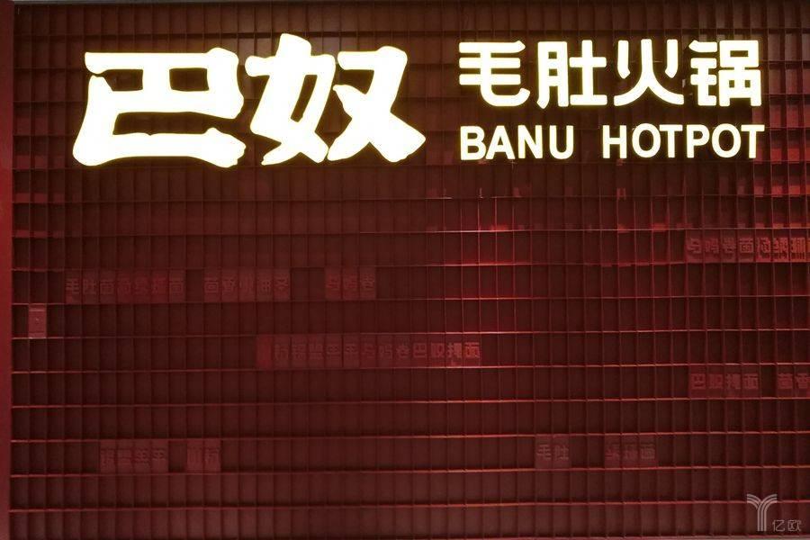 巴奴进京,巴奴毛肚火锅,概念餐厅,餐饮行业