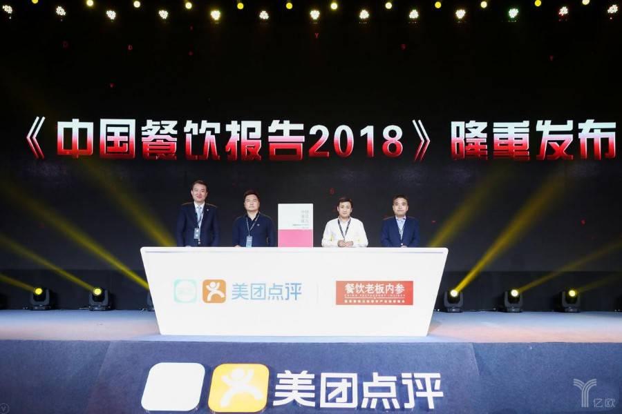 美团点评,美团点评,中国餐饮报告2018