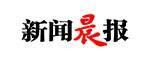xinwenchenbao
