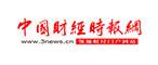 中国财经时报