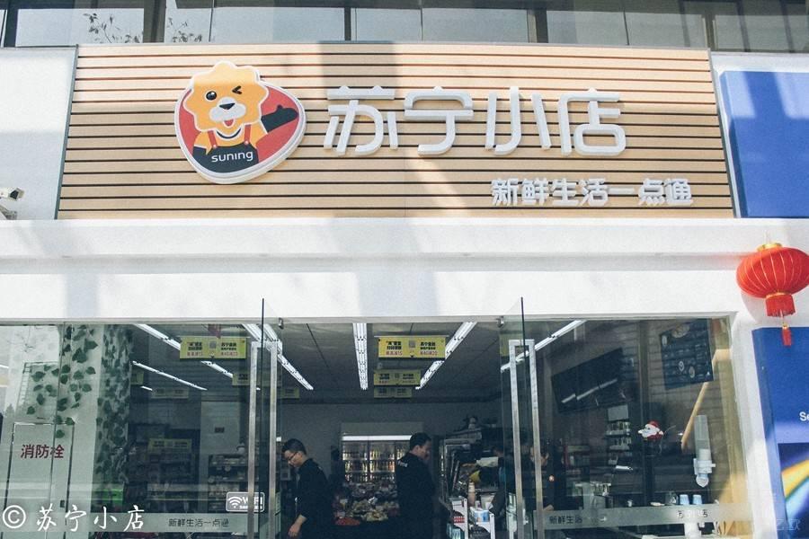 苏宁菜场4月下旬上线:前置仓切入社区的天然优势