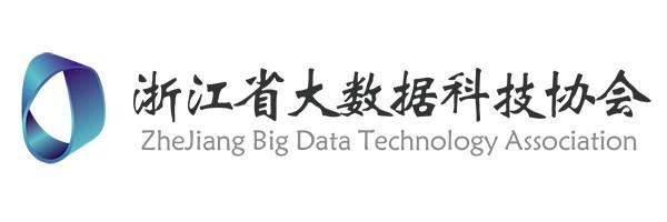 浙江省大数据科技协会