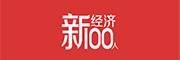 新经济100